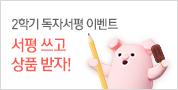 2019 2학기 독자서평 이벤트